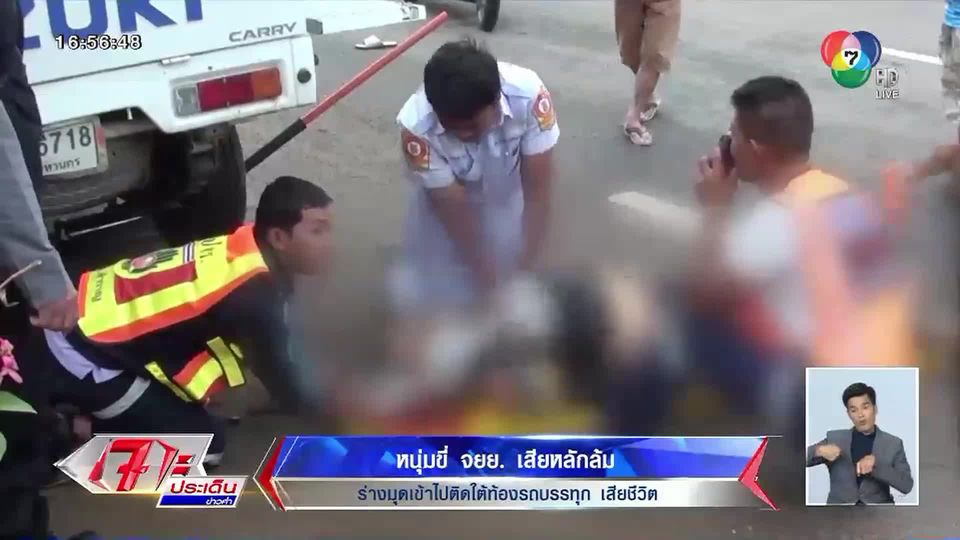 อุบัติเหตุสลด หนุ่มขี่ จยย.เสียหลักล้ม ร่างมุดติดใต้ท้องรถสิบล้อ เสียชีวิต