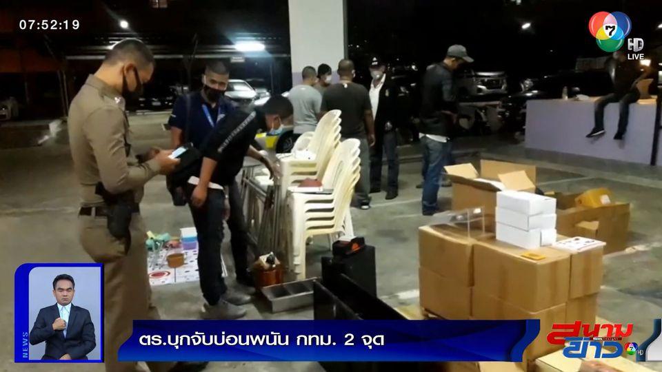 ตำรวจบุกจับบ่อนพนัน กทม. 2 จุด รวบนักพนันกว่า 60 คน