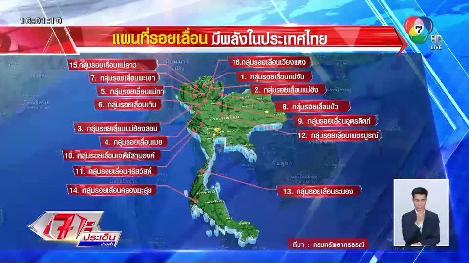กรมอุตุฯ เผยยังมีอาฟเตอร์ช็อกต่อเนื่อง 1 เดือน จัดทีมเฝ้าระวัง 16 รอยเลื่อนในไทย