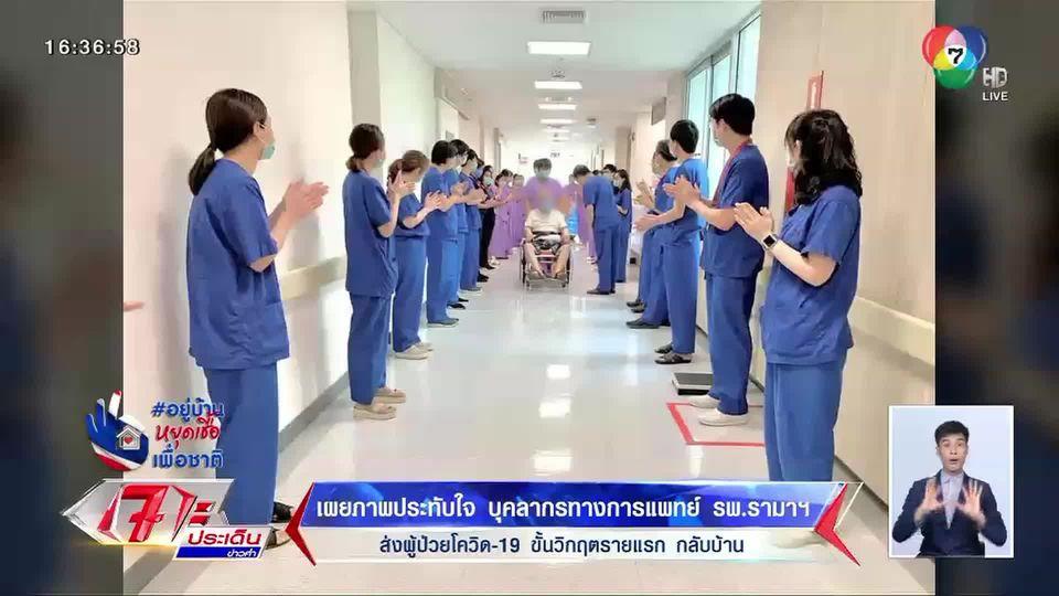 เผยภาพประทับใจ บุคลากรทางการแพทย์ รพ.รามาฯ ส่งผู้ป่วยโควิด-19 ขั้นวิกฤติรายแรก กลับบ้าน