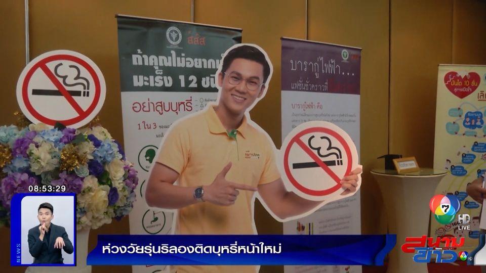 กทม.เดินหน้ารณรงค์พื้นที่ปลอดบุหรี่ 6 จุด เผยสถิติวัยรุ่นสูบบุหรี่ไฟฟ้าเพิ่มขึ้น