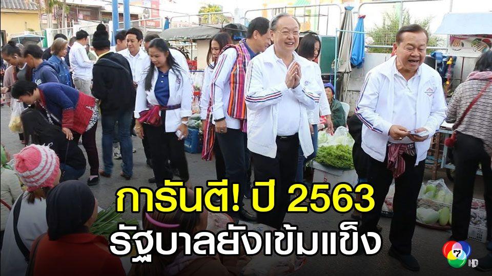 สนธิรัตน์ มั่นใจปี 2563 รัฐบาลยังมั่นคงแม้เสียงปริ่มน้ำ