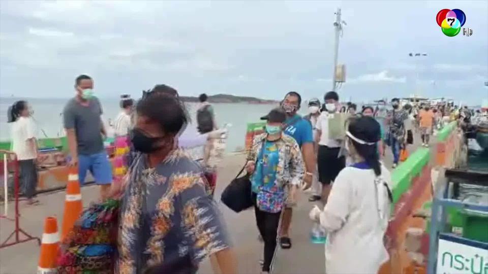 เที่ยวเกาะล้านในแบบวิถีชีวิตใหม่ (New Normal)