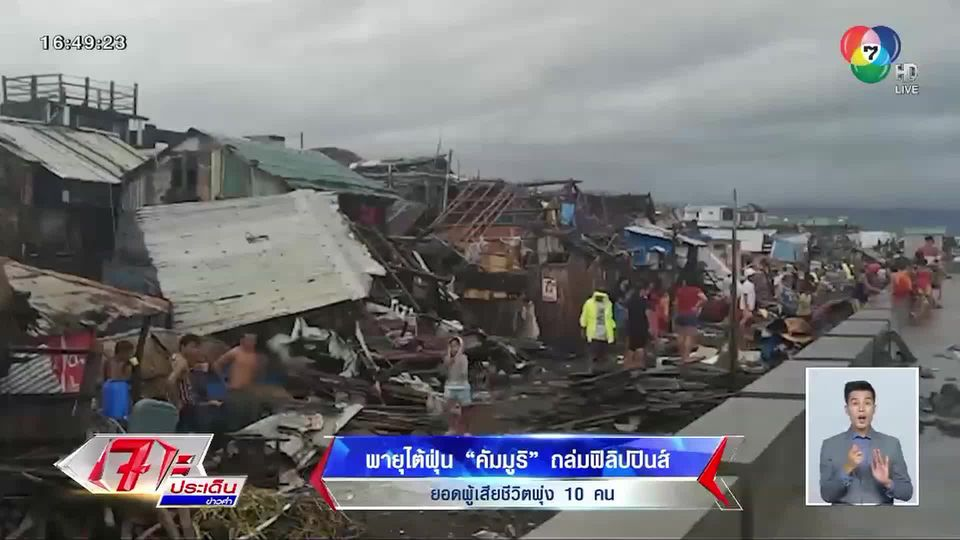 อ่วม! พายุไต้ฝุ่น คัมมูริ ถล่มฟิลิปปินส์ ยอดผู้เสียชีวิตพุ่ง 10 คน