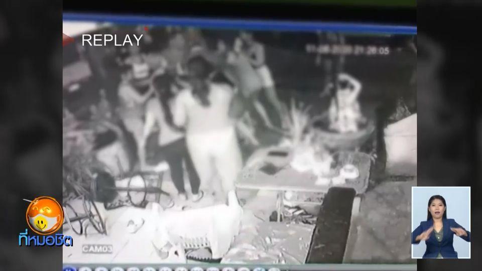 พนักงานร้านนวด เปิดศึกยกพวกตีกัน ปมแย่งลูกค้าชาวต่างชาติ