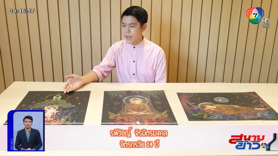 น้องภูผา โชว์ฝีมือวาดภาพพุทธประวัติ ประกอบกลอนคั่นรายการช่อง 7HD : สนามข่าวบันเทิง