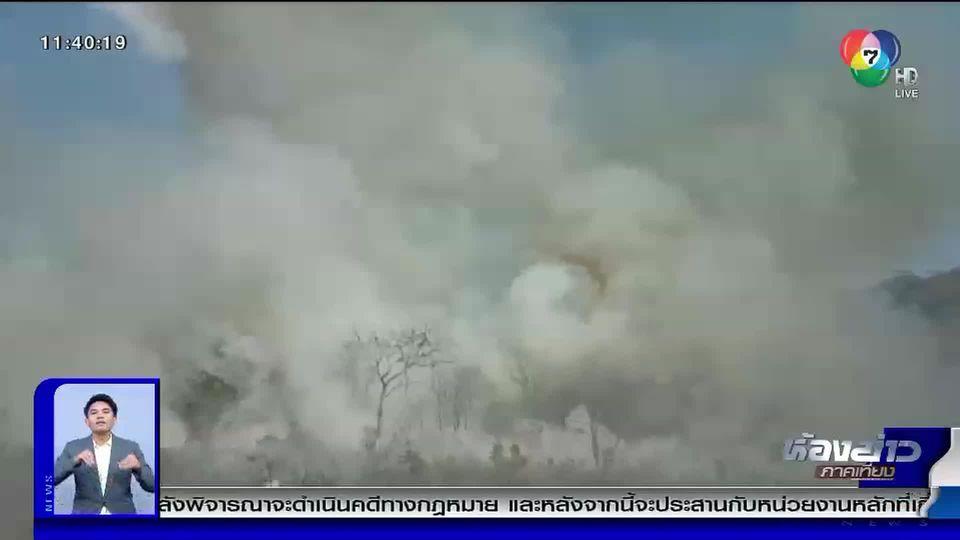 ภาคเหนือท้องฟ้าหลัวจากหมอกควันไฟป่าสะสม ค่า PM2.5 พุ่งสูงถึง 145 ไมโครกรัมฯ