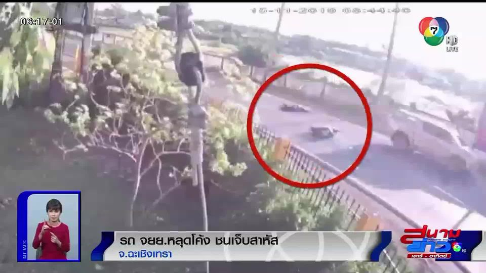 ภาพเป็นข่าว : นาทีชีวิต!! รถ จยย.หลุดโค้ง ชนประสานงากระบะ เจ็บสาหัส