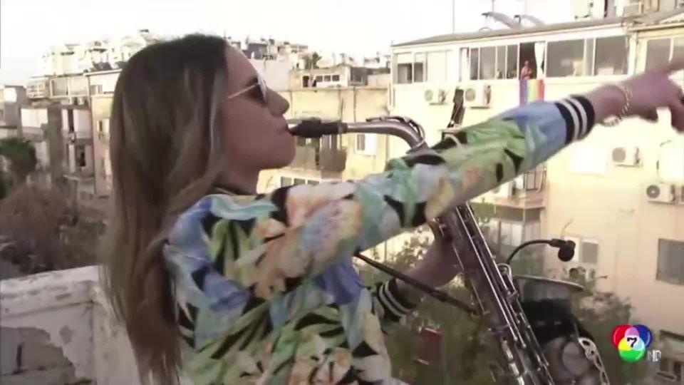 นักดนตรีอิสราเอลบรรเลงเพลงคลายเครียด