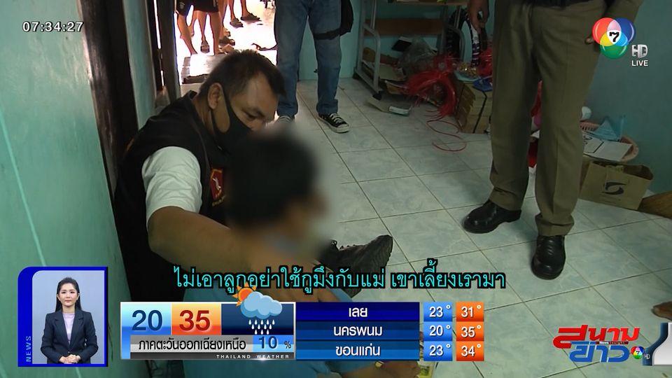 รายงานพิเศษ : เด็กชายติดเกม คลุ้มคลั่งทำร้ายแม่นับสิบครั้ง