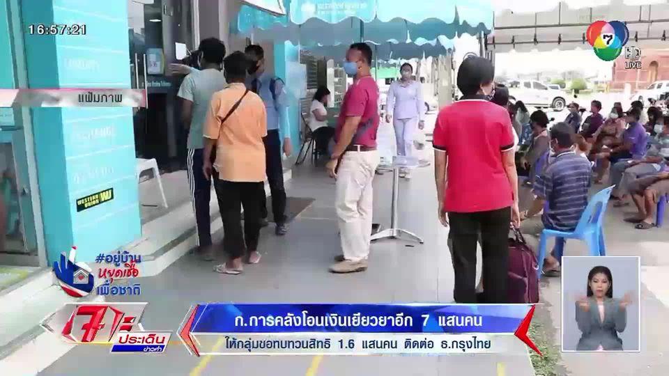 คลังโอนเงินเยียวยาอีก 7 แสบคน - เตรียมส่ง SMS ให้กลุ่มขอทบทวนสิทธิ ติดต่อ ธ.กรุงไทย