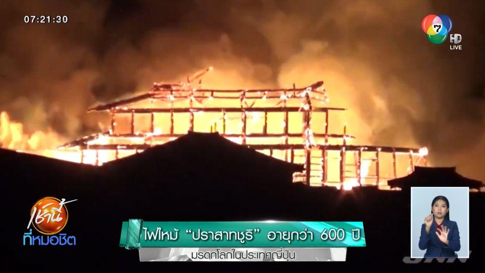 ไฟไหม้ ปราสาทชูริ อายุกว่า 600 ปี มรดกโลกในประเทศญี่ปุ่น