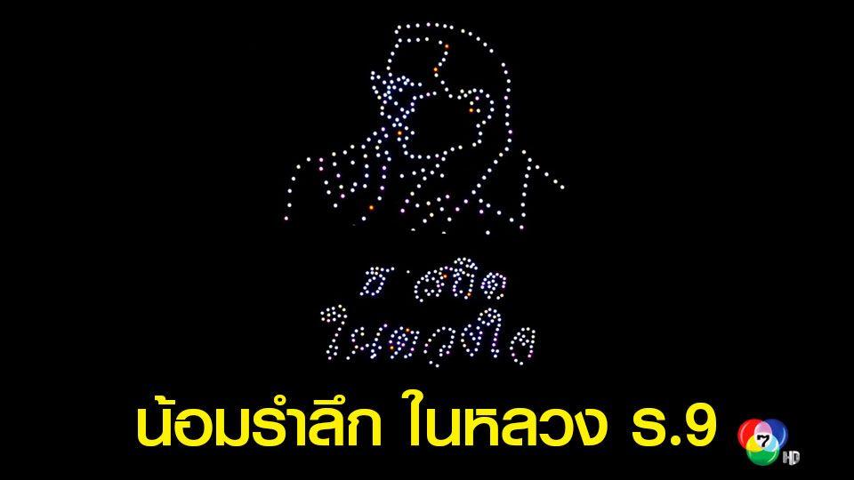 โดรนแปรอักษรฝีมือคนไทย น้อมรำลึกในหลวงรัชกาลที่ 9