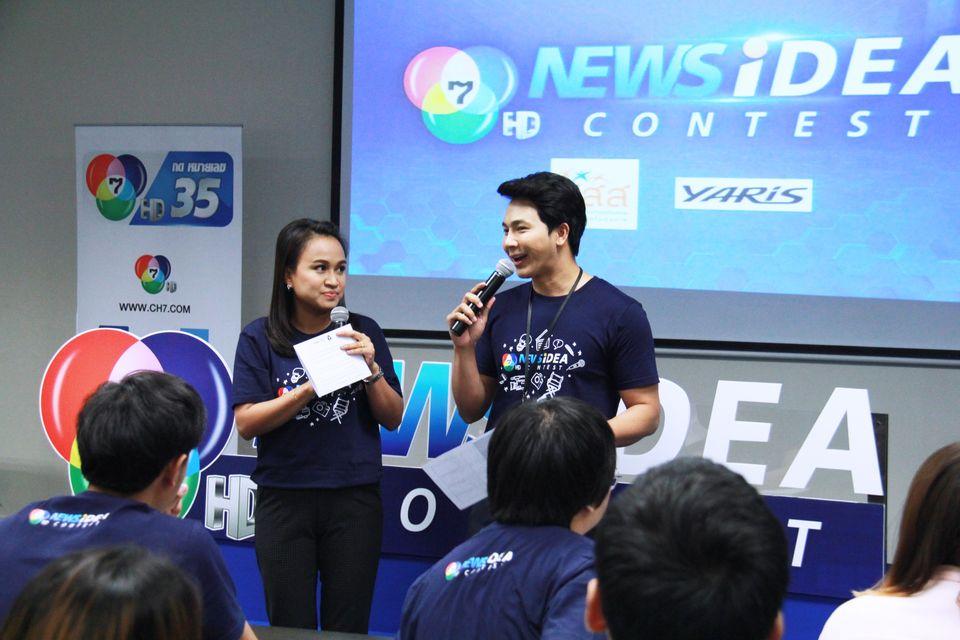 """""""7HD NEWS IDEA CONTEST"""" นำ 16 ทีมที่เข้ารอบเปิดประสบการณ์ โค้ชชิ่งและเวิร์กชอป กับเหล่ากูรูและคนข่าวมืออาชีพ"""
