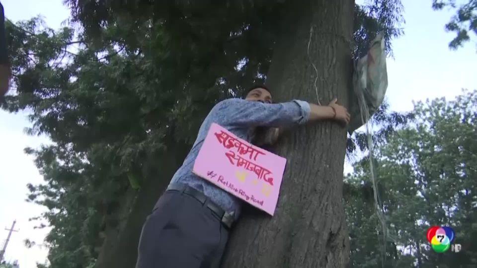 ชาวเนปาลประท้วง ต้านการตัดต้นไม้ขยายถนนสายหลักของเมือง