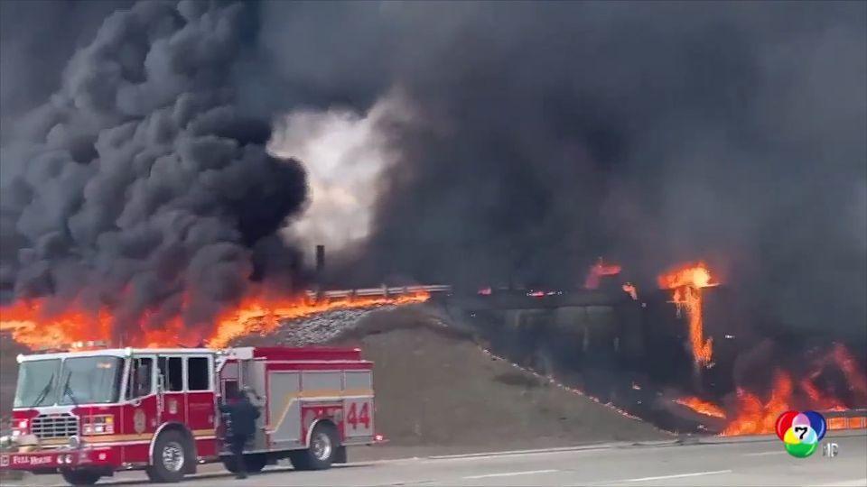 แตกตื่น! เพลิงไหม้รถบรรทุกน้ำมัน ควันดำโขมงลอยขึ้นฟ้าที่สหรัฐฯ