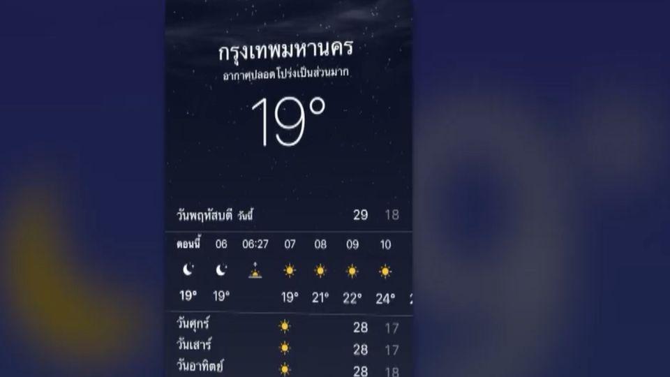 กรุงเทพฯ อากาศหนาวรับวันพ่อ อุณหภูมิลดลงเหลือ 19 องศาฯ
