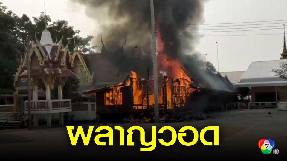 ไฟไหม้กุฏิทรงไทยโบราณ เมืองกรุงเก่า วอด 4 หลัง