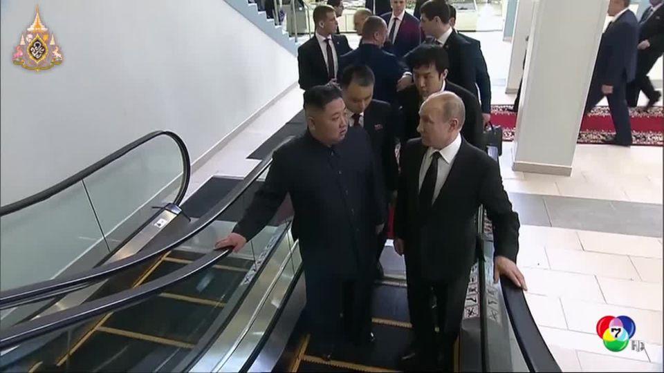 คิม จอง อึน ผู้นำเกาหลีเหนือกับ วลาดิเมียร์ ปูติน ปธน.รัสเซียเจรจาชื่นมื่นอวดสหรัฐฯ