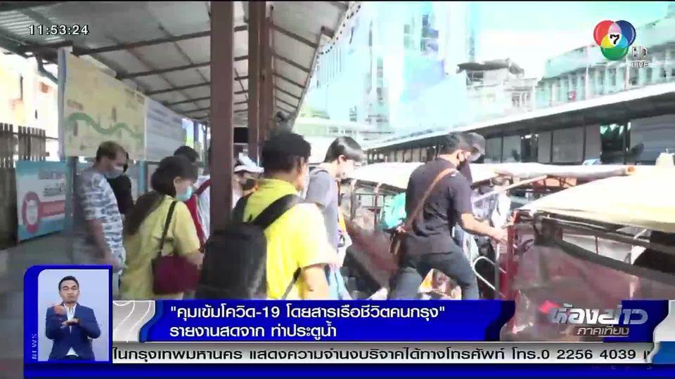 คลายล็อกดาวน์เฟส 3 พบช่วงเวลาเร่งรีบมีประชาชนใช้เรือโดยสารเป็นจำนวนมาก