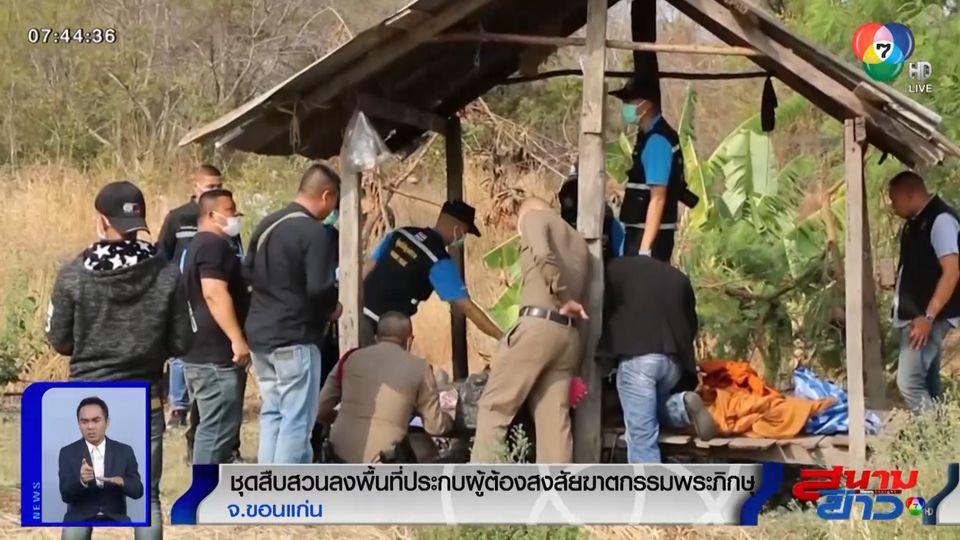 ชุดสืบสวนลงพื้นที่ประกบผู้ต้องสงสัยฆ่าพระที่ขอนแก่น คาดฝีมือคนสนิท
