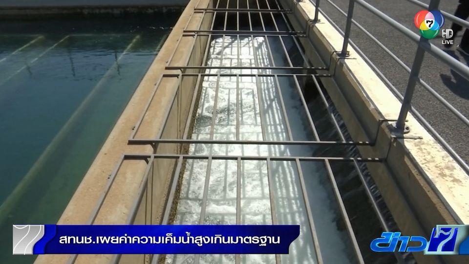 สทนช.เผยค่าความเค็มน้ำสูงเกินมาตรฐาน อยู่ในเกณฑ์เฝ้าระวัง