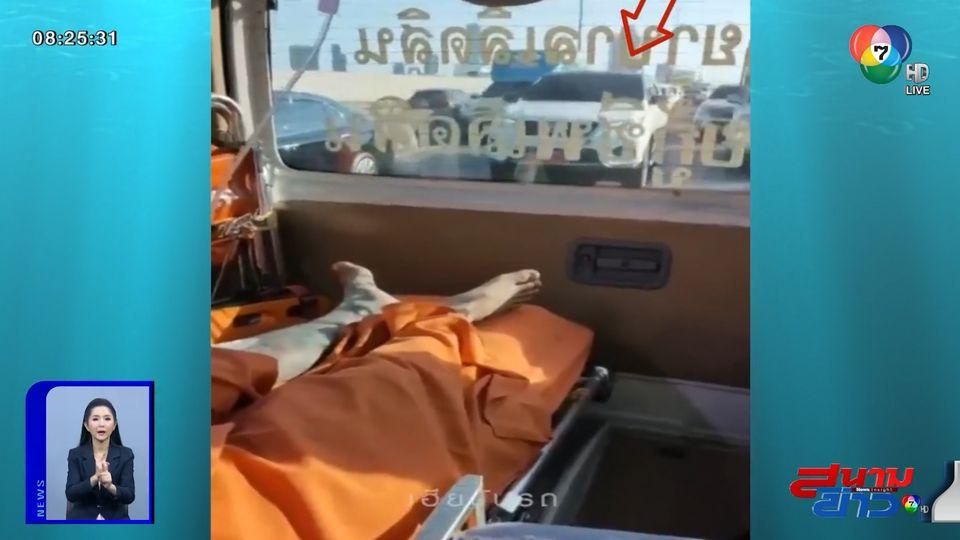 ภาพเป็นข่าว : วอนอย่าขับรถตามรถฉุกเฉิน-รถพยาบาล เสี่ยงอุบัติเหตุ