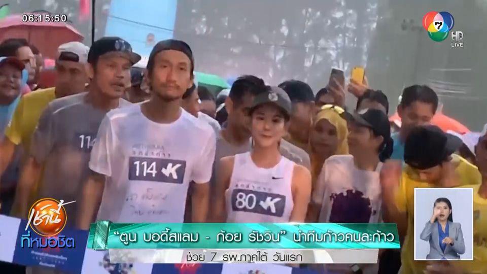 ตูน บอดี้สแลม - ก้อย รัชวิน นำทีมก้าวคนละก้าว ช่วย 7 รพ.ภาคใต้ วันแรก