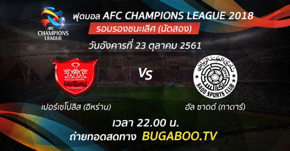 ช่อง 7HD และ Bugaboo.tv ชวนชมการแข่งขันรอบรองชนะเลิศ AFC Champions League 2018