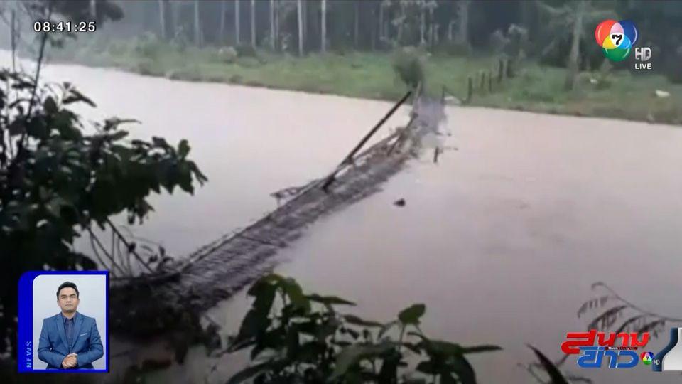 ภาพเป็นข่าว : ต้านไม่อยู่! น้ำป่าทะลักซัดสะพานไม้ไผ่ขาด จ.น่าน