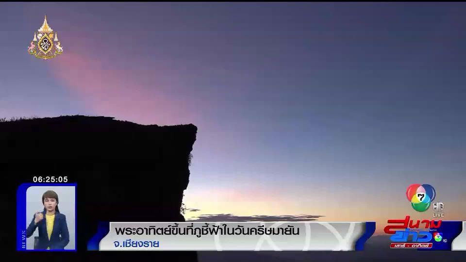 ภาพเป็นข่าว : ชมภาพความงาม พระอาทิตย์ขึ้นยามเช้าที่ภูชี้ฟ้าในวันครีษมายัน