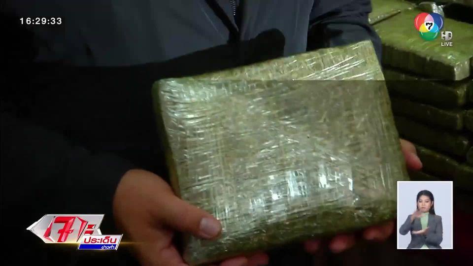 จับขบวนการค้ายาเสพติด ยึดยาบ้า-กัญชา มูลค่ากว่า 61 ล้านบาท