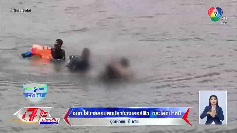 หนุ่มลอบตกปลาช่วงเคอร์ฟิวกลัวโดนจับ กระโดดน้ำหนีเจ้าหน้าที่ รุ่งเช้าพบเป็นศพ