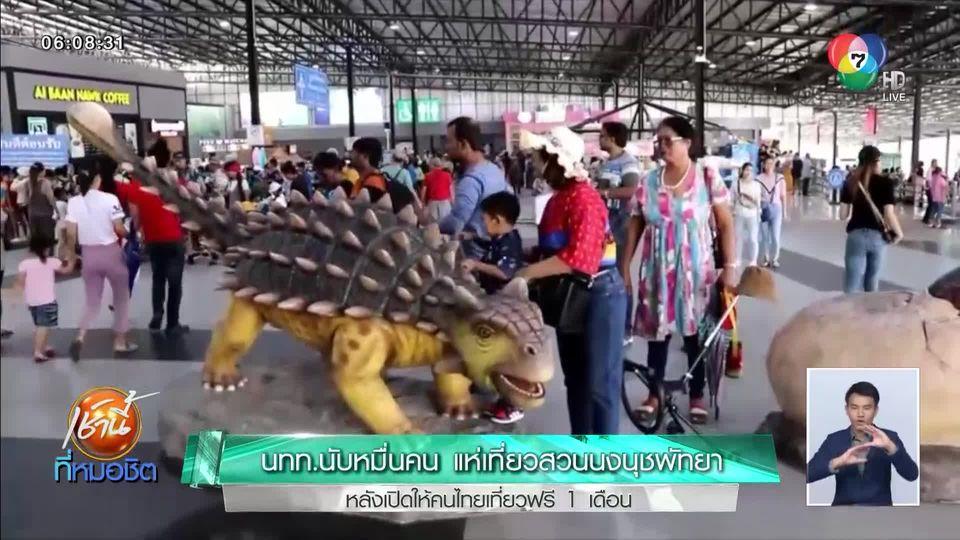 นทท.นับหมื่นคน แห่เที่ยวสวนนงนุชพัทยา หลังเปิดให้คนไทยเที่ยวฟรี 1 เดือน