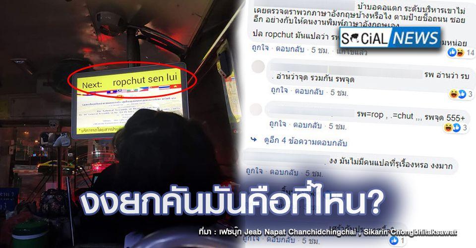 มึนยกคัน! จอชื่อป้ายรถเมล์ แปลอังกฤษเป็นไทยสุดงง แห่แซวไทยแลนด์ 4.0
