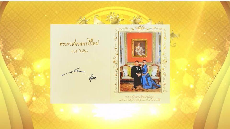 สมเด็จพระเจ้าอยู่หัว พระราชทานพระราชดำรัสแก่ประชาชนชาวไทย ในโอกาสขึ้นปีใหม่ พุทธศักราช ๒๕๖๓