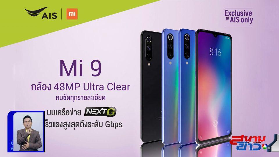 เชิญชวนแฟนรายการ สนามข่าว 7 สี ร่วมกิจกรรมพิเศษจากแคมเปญ AIS Hot Deal แจกสมาร์ตโฟน Mi 9