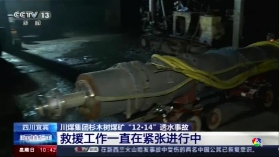 น้ำท่วมฉับพลันเหมืองถ่านหินในจีน ตาย 4 ศพ
