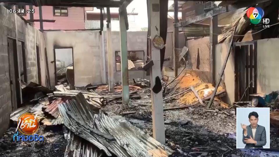 ระทึก ไฟไหม้บ้านไม้ปลูกติดกัน 3 หลัง ชาวบ้านขนของหนีตายอลหม่าน