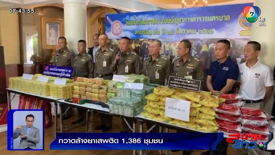 กวาดล้างยาเสพติด 1,386 ชุมชน รวบผู้ต้องหา 351 คน พร้อมของกลางจำนวนมาก