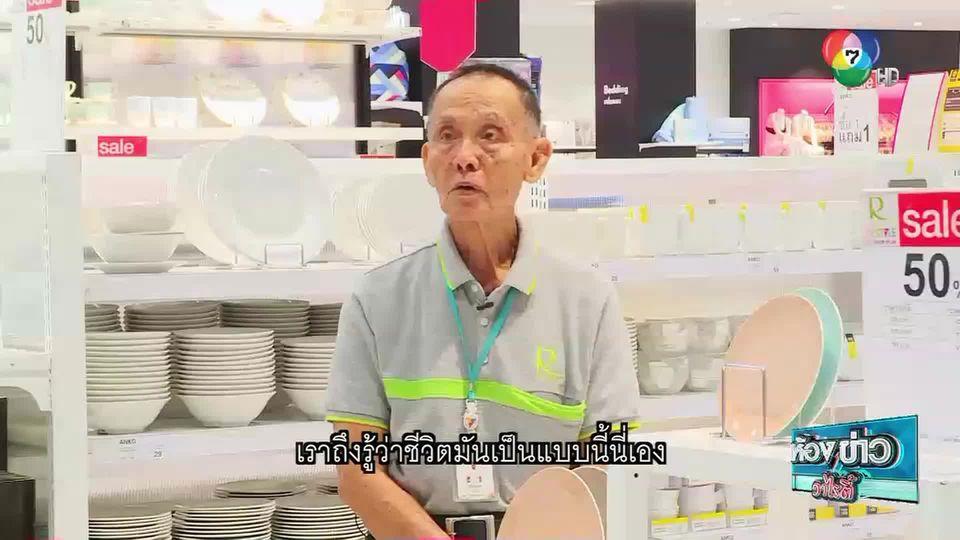 100 ข่าวเล่าเรื่อง : เปิดชีวิตปู่ประชาอายุ 81 ปี แต่ยังทำงาน ไม่ท้อต่อโชค