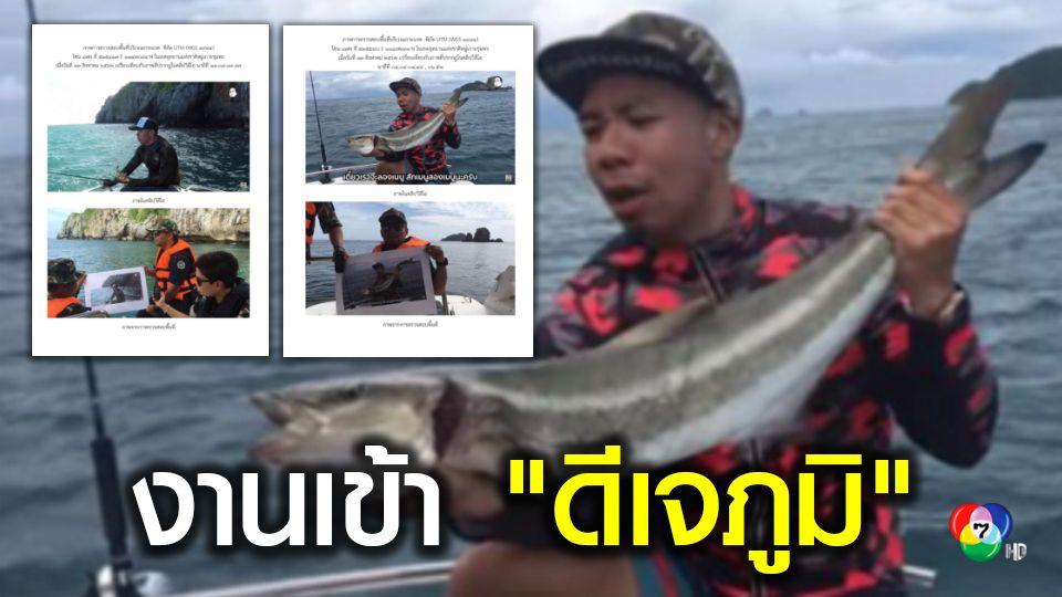 แจ้งความ ดีเจภูมิ ล่าปลาในเขตอุทยานแห่งชาติ