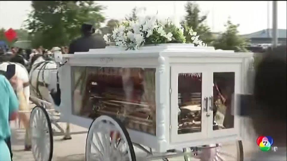 ประชาชนนับพันคนเข้าร่วมพิธีศพ จอร์จ ฟลอยด์