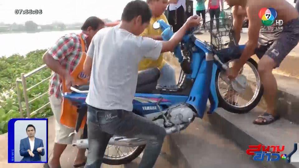 อาละวาดหนัก! ชายวัย 38 ปี ฉุนสตาร์ต จยย.ไม่ติด จับรถโยนทิ้งแม่น้ำ