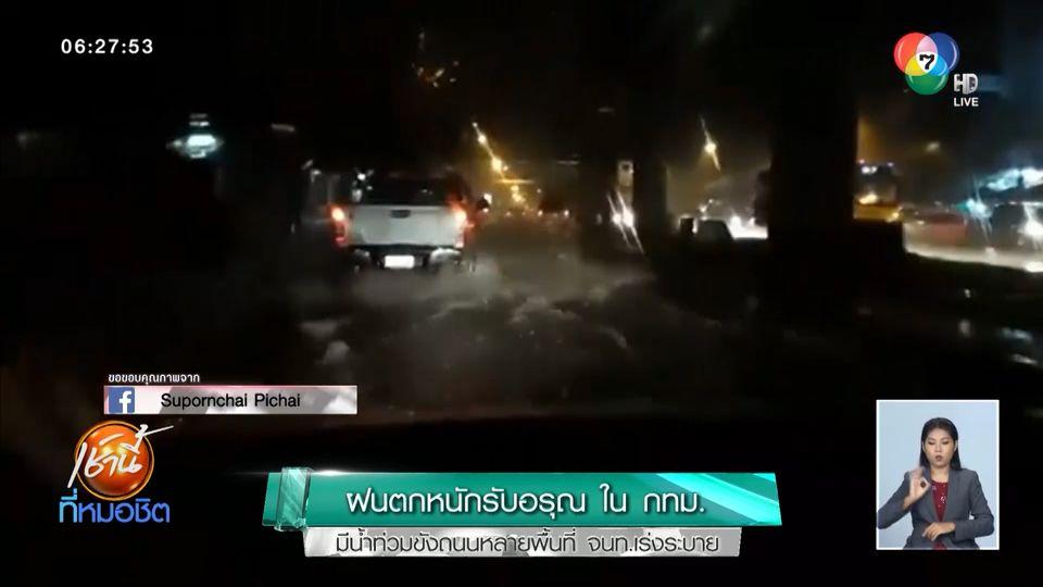 ฝนตกหนักรับอรุณ ใน กทม.มีน้ำท่วมขังถนนหลายพื้นที่ เจ้าหน้าที่เร่งระบาย