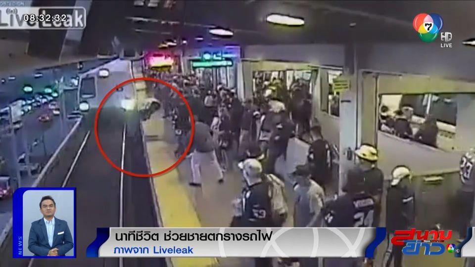 ภาพเป็นข่าว : เส้นยาแดงผ่าแปด! ช่วยชายตกรางรถไฟ รอดตายฉิวเฉียด