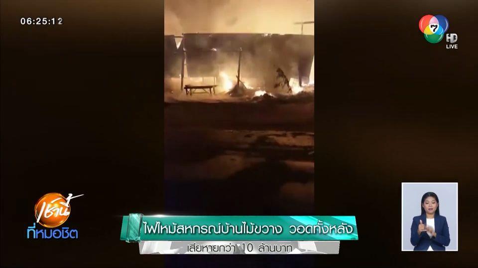 ไฟไหม้สหกรณ์บ้านไม้ขวางวอดทั้งหลัง เสียหายกว่า 10 ล้านบาท