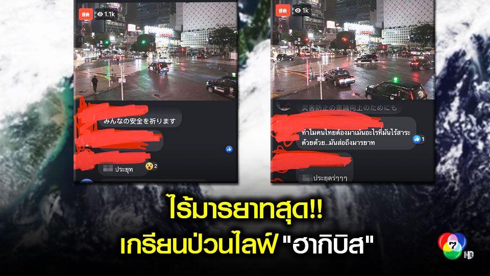 ไร้มารยาทสุด เกรียนไทยป่วนไลฟ์สถานการณ์ ไต้ฝุ่นฮากิบิส