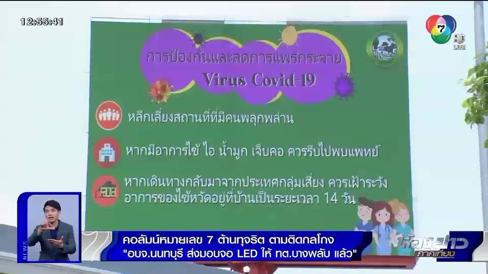 คอลัมน์หมายเลข 7 : อบจ.นนทบุรี ส่งมอบจอ LED ให้ ทต.บางพลับแล้ว
