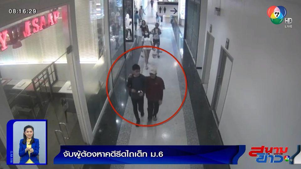 จับผู้ต้องหาคดีรีดไถเด็ก ม.6 ขณะเดินในห้างสรรพสินค้า ย่านงามวงศ์วาน